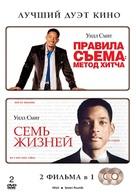 Hitch - Russian DVD cover (xs thumbnail)