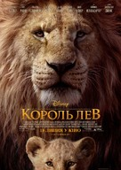 The Lion King - Ukrainian Movie Poster (xs thumbnail)