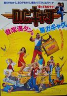 D.C. Cab - Japanese Movie Poster (xs thumbnail)