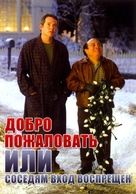 Deck the Halls - Russian Movie Poster (xs thumbnail)