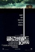 10 Cloverfield Lane - South Korean Movie Poster (xs thumbnail)