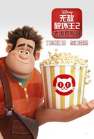 Ralph Breaks the Internet - Chinese Movie Poster (xs thumbnail)