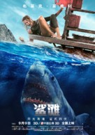 The Shallows - Chinese Movie Poster (xs thumbnail)