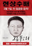Geu nom moksori - South Korean Movie Poster (xs thumbnail)