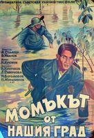 Paren iz nashego goroda - Bulgarian Movie Poster (xs thumbnail)