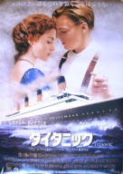 Titanic - Japanese Movie Poster (xs thumbnail)