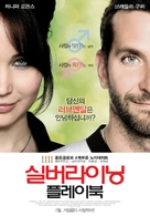 Silver Linings Playbook - South Korean Movie Poster (xs thumbnail)