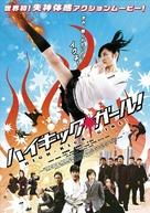 Hai kikku gâru! - Japanese Movie Poster (xs thumbnail)