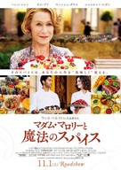 The Hundred-Foot Journey - Japanese Movie Poster (xs thumbnail)