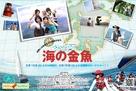 Umi no kingyo - Japanese Movie Poster (xs thumbnail)