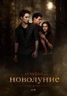 The Twilight Saga: New Moon - Russian Movie Poster (xs thumbnail)