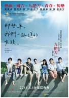 Na Xie Nian, Wo Men Yi Qi Zhui De Nu Hai - Taiwanese Movie Poster (xs thumbnail)