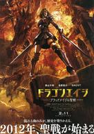 Dragon Age: Dawn of the Seeker - Japanese Movie Poster (xs thumbnail)