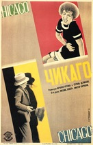 Chicago - Russian Movie Poster (xs thumbnail)