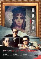 Once a Thief - Hong Kong Movie Cover (xs thumbnail)