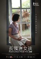 Kebun binatang - Taiwanese Movie Poster (xs thumbnail)