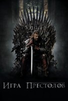 """Game of Thrones"" - Russian Movie Poster (xs thumbnail)"