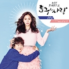 """Hogu-ui Sarang"" - South Korean Movie Cover (xs thumbnail)"