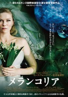Melancholia - Japanese Movie Poster (xs thumbnail)