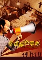 Torremolinos 73 - Taiwanese DVD cover (xs thumbnail)