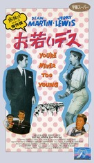 You're Never Too Young - Japanese Movie Cover (xs thumbnail)