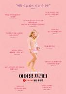 I Feel Pretty - South Korean Movie Poster (xs thumbnail)