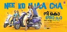 Nee Ko Nja Cha - Indian Movie Poster (xs thumbnail)