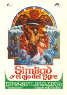Sinbad and the Eye of the Tiger - Spanish Movie Poster (xs thumbnail)
