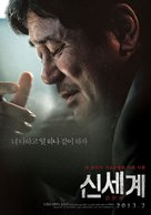 Sin-se-gae - South Korean Movie Poster (xs thumbnail)