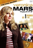 """Veronica Mars"" - Japanese DVD cover (xs thumbnail)"