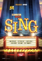 Sing - South Korean Movie Poster (xs thumbnail)