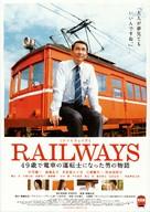 Railways - Japanese Movie Poster (xs thumbnail)