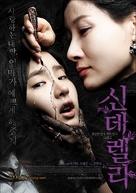 Cinderella - South Korean poster (xs thumbnail)