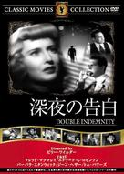 Double Indemnity - Japanese DVD cover (xs thumbnail)