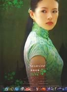 Jasmine Women - Movie Poster (xs thumbnail)
