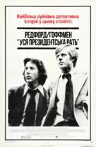All the President's Men - Ukrainian poster (xs thumbnail)