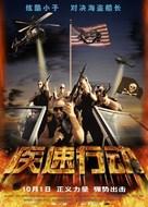 Derzkie dni - Chinese Movie Poster (xs thumbnail)