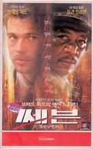 Se7en - South Korean Movie Cover (xs thumbnail)