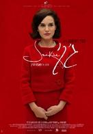 Jackie - Israeli Movie Poster (xs thumbnail)
