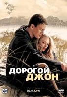 Dear John - Russian Movie Cover (xs thumbnail)