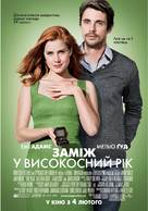 Leap Year - Ukrainian Movie Poster (xs thumbnail)
