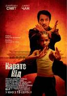 The Karate Kid - Ukrainian Movie Poster (xs thumbnail)