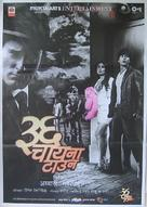 36 China Town - Indian Movie Poster (xs thumbnail)