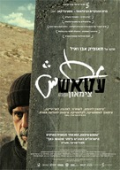 Atash - Israeli Movie Poster (xs thumbnail)