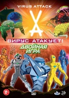 """Virus Attack"" - Russian DVD cover (xs thumbnail)"