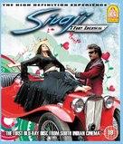 Sivaji - British Movie Cover (xs thumbnail)