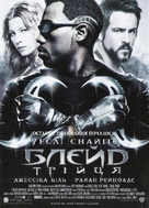 Blade: Trinity - Ukrainian Movie Poster (xs thumbnail)