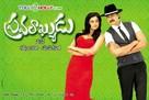 Pravarakyudu - Indian Movie Poster (xs thumbnail)