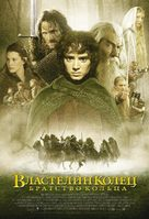 The Lord of the Rings: The Fellowship of the Ring - Russian Movie Poster (xs thumbnail)