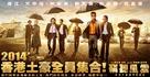 Overheard 3 - Hong Kong Movie Poster (xs thumbnail)